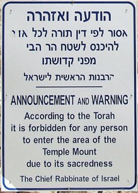Hebrew_domeEntrance_sign.jpg